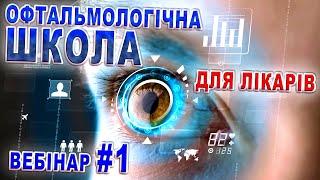 ОФТАЛЬМОЛОГІЯ. Офтальмологічна школа//Webinar № 1 - школа онлайн/Ophthalmology/професор С.Риков vlog