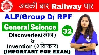 Railway Crash Course |GS by Shipra Ma'am Day#32 | Discoveries & Invention (IMPORTANT FOR EXAM)