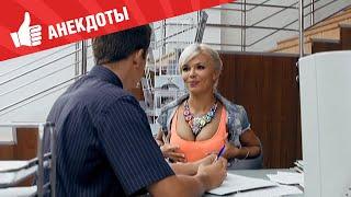 Анекдоты - Выпуск 185