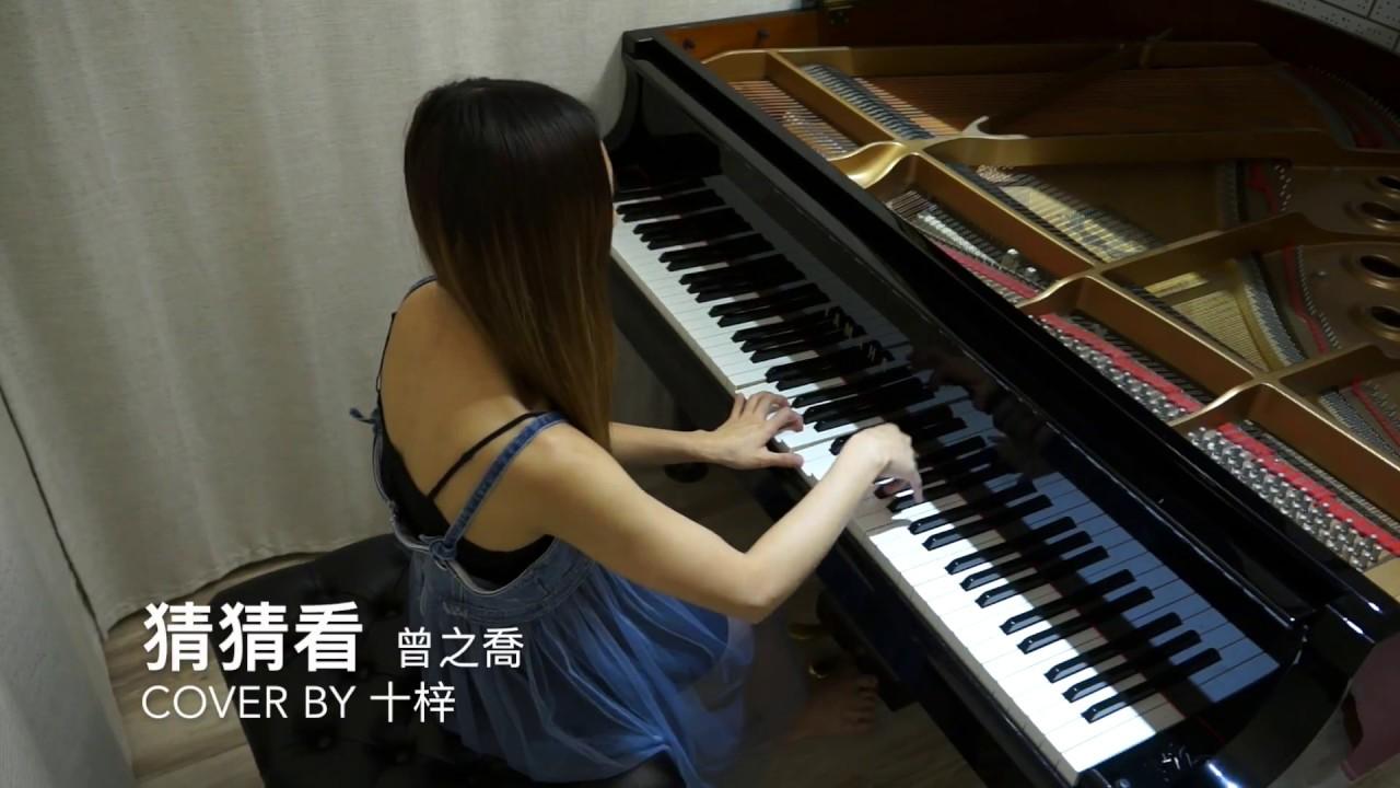 [流行曲系列] 猜猜看 -曾之喬 偶像劇『稍息立正我愛你』片尾曲 (Piano Cover by 十梓) - YouTube