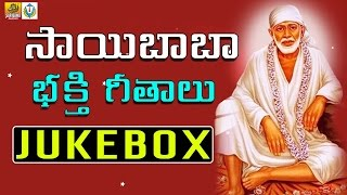 Shiridi Saibaba Jukebox Songs - Saibaba Songs - Lord Sai Baba Devotional Songs Telugu