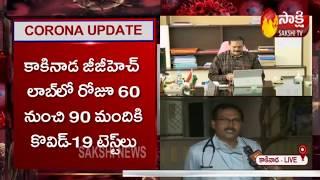 Corona fears in Kakinada | Kakinada GGH to test COVID cases | Sakshi TV