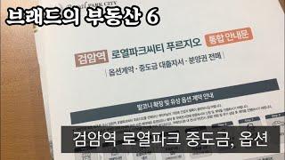 브래드의 부동산 6 - 검암역 로열파크씨티 푸르지오 중…