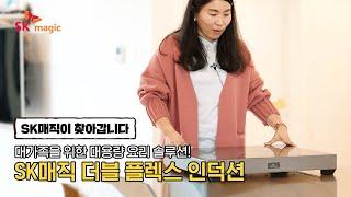 [SKmagic] SK매직 더블 플렉스 인덕션으로 대용…