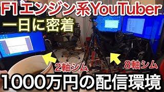 1000万円の動画環境一日を公開!F1エンジン系Youtuberとは!picar3