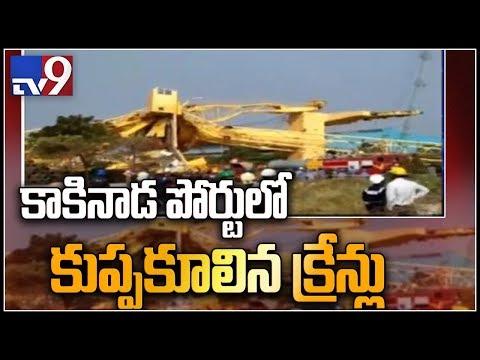 Worker dies in cranes collapse at Kakinada port - TV9