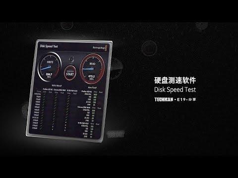 硬盘速度有多快?Disk Speed Test 告诉你