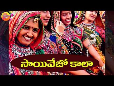 Saiyi Vejo Kalo Dj  Song | Banjara Dj Songs | Lambadi Dj Songs Remix | Lambadi Folk Dj Songs