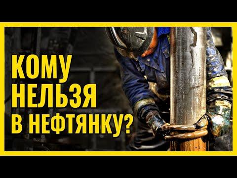 🔥 КАК СДЕЛАТЬ КАРЬЕРУ В НЕФТЯНКЕ? 👍 Раскрываем секреты трудоустройства в нефтегазовую отрасль!