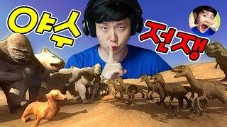 병맛 야수 전쟁 시뮬레이터!! 브링장군 출격~!! - 비스트 배틀 시뮬레이터(Beast Battle Simulator) - 겜브링(GGAMBRING)