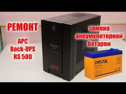 Ремонт: замена батареи в Back-UPS RS 500