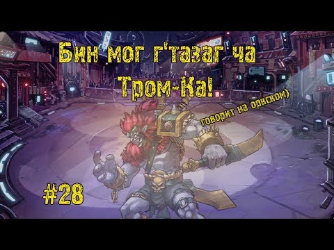 Mutants genetic gladiators|Мутанты генетические войны:Обзор-Урган #28