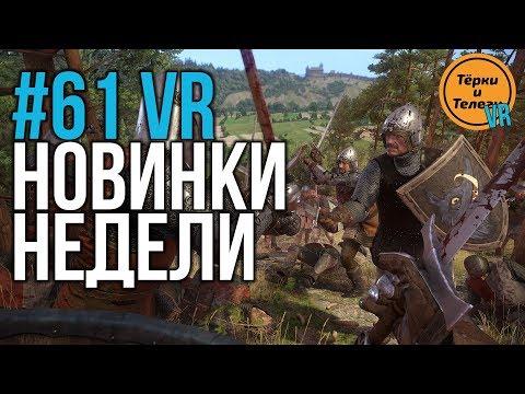 VR за Неделю #61 - Kingdoms Come VR и Отсутствие Эксклюзивов Vive