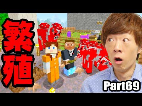 【マインクラフト】Part69 - 貴重なムーシュル ームの繁殖に成功!?【セイキン&ポン】