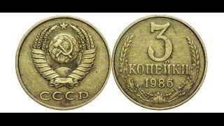 Редкие монеты СССР   3 копейки 1985 г  частый гурт