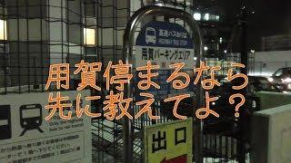 【時刻表にない】東名ハイウェイバスを用賀で下車して用賀駅まで歩く!