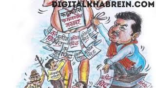 Merhaba gelen Kongre için Kongre karikatür yoluyla cm devendra trgeted - Baş Bakanı Devendra fonlar