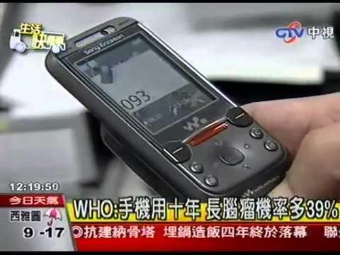 WHO:手機用十年 長腦瘤機率多39%.avi