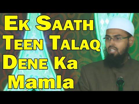 Ek Saath Ek Waqt Me Teen Talaq Dene Se Quran Ki Talaq Ki Hikmat Khatam Hojati Hai By Adv. Faiz Syed