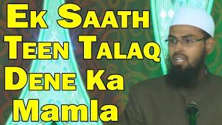 Video Ek Saath Ek Waqt Me Teen Talaq Dene Se Quran Ki Talaq Ki Hikmat Khatam Hojati Hai By Adv. Faiz Syed download MP3, 3GP, MP4, WEBM, AVI, FLV Juni 2018