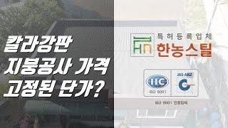 칼라강판 지붕공사 가격 고정된 단가일까?