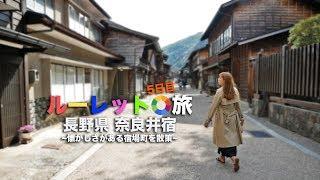 【ルーレットの旅5日目】懐かしさの残る宿場町「奈良井宿」を散策!思い出の場所へ