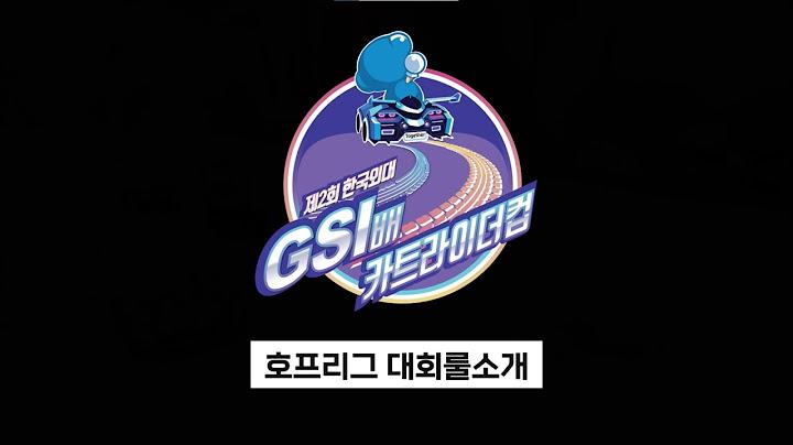 제2회 한국외대 GSI배 카트라이더컵 대회규칙 (호프리그 용)