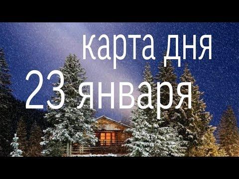 КАРТА ДНЯ 23 ЯНВАРЯ 2020 ГОД