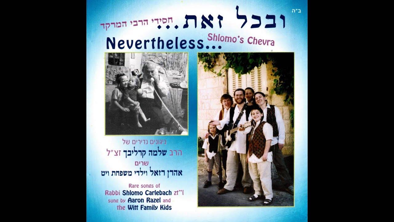 הודו לה' - אהרן רזאל | Give Thanks to Hashem - Aaron Razel
