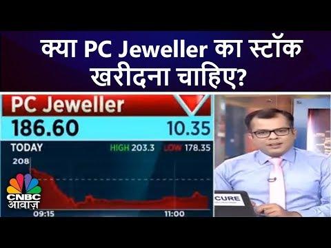 क्या PC Jeweller का स्टॉक खरीदना चाहिए? | CNBC Awaaz