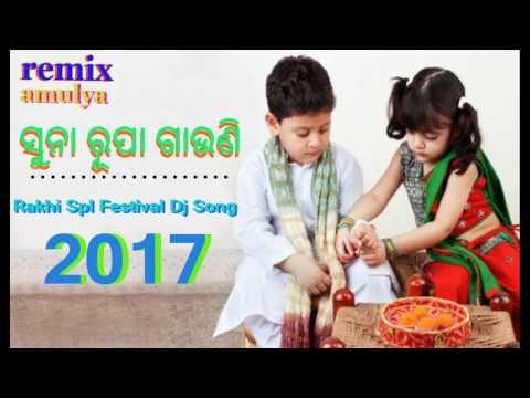 Suna Rupa Gauni -Latest Best Popular (Rakhi Special Festival) Dj Mix 2017 (remix amulya)