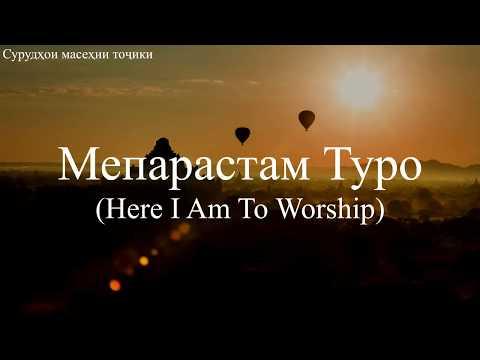 Мепарастам Туро / Meparastam Turo (суруди парастиш бо матн) / Here I Am To Worship