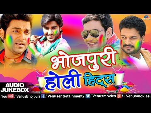 Non Stop Bhojpuri Holi Hits | Pawan Singh, Ritesh Pandey Kalpana & Dinesh Lal Nirahua |Audio Jukebox