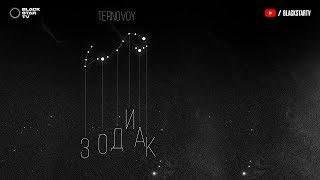 Download TERNOVOY (ex. Terry) - Зодиак (премьера трека, 2019) Mp3 and Videos