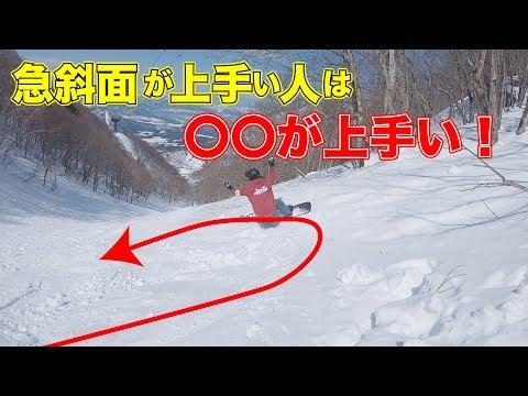 スノーボードの急斜面の滑り方のコツ教えます。