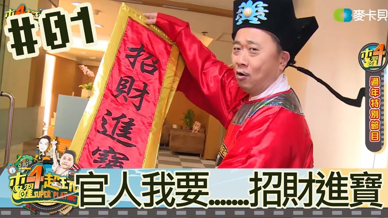 木曜四超玩(邰智源溫妮泱泱)20180215 1 官人我要.......招財進寶 - YouTube