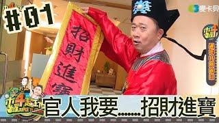 木曜四超玩(邰智源溫妮泱泱)20180215 1 官人我要.......招財進寶