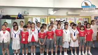 Publication Date: 2019-05-08 | Video Title: 聖羅撒英文中學 P5-F2教友福傳行動【有一新誡命】 08/