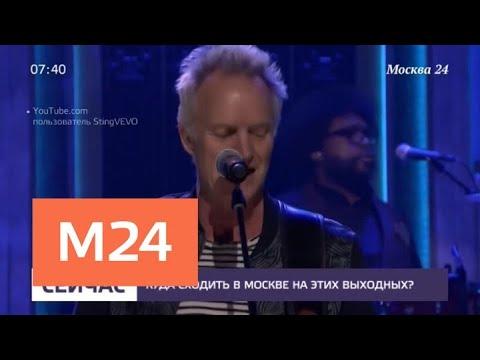 Смотреть фото Куда сходить в Москве на этих выходных - Москва 24 новости россия москва