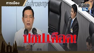 ประชาธิปัตย์เดือด ปมโหวตสวน 'อลงกรณ์' ท้า 'เทพไท' เจอตัวต่อตัว : Matichon TV