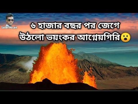 আগ্নেয়গিরির অগ্নুৎপাতের সৌন্দর্য্য উপভোগ করছে আইসল্যান্ড । volcano । Sabbir Hosain
