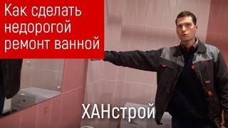 Ремонт ванной комнаты своими руками в Красноярске недорого 2018
