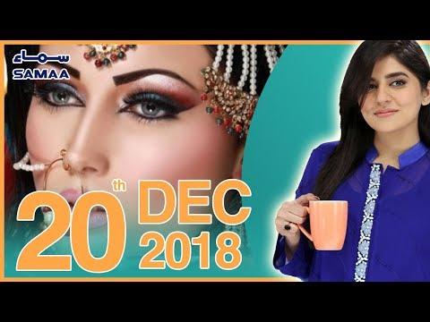 Makeup Competition | Saverey Samaa Kay Saath | Sanam Baloch | SAMAA TV | Dec 20,2018
