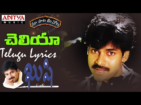 "Cheliya Full Song With Telugu Lyrics II ""మా పాట మీ నోట"" II Kushi Songs"