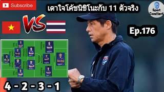 11 ผู้เล่นในใจนัดไทยเจอเวียดนาม | เดาใจโค้ชนิชิโนะ