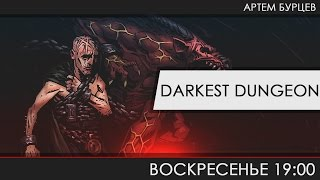 Darkest Dungeon - Одержимость!