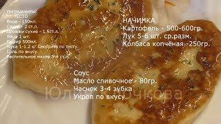Удачное дрожжевое тесто/Домашние пирожки на сковороде/Ну оОчень вкусный рецепт/Юлия Клочкова.