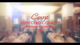 Как создаются Супер Свадьбы. Организация Свадеб в Крыму(Как создаются Супер Свадьбы. Видео презентация 2016., 2016-01-11T08:39:23.000Z)