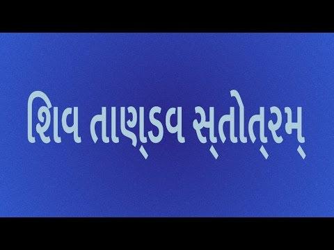શિવ તાણ્ડવ સ્તોત્રમ્ -Shiv Tandav Stotram With Gujarati Lyrics