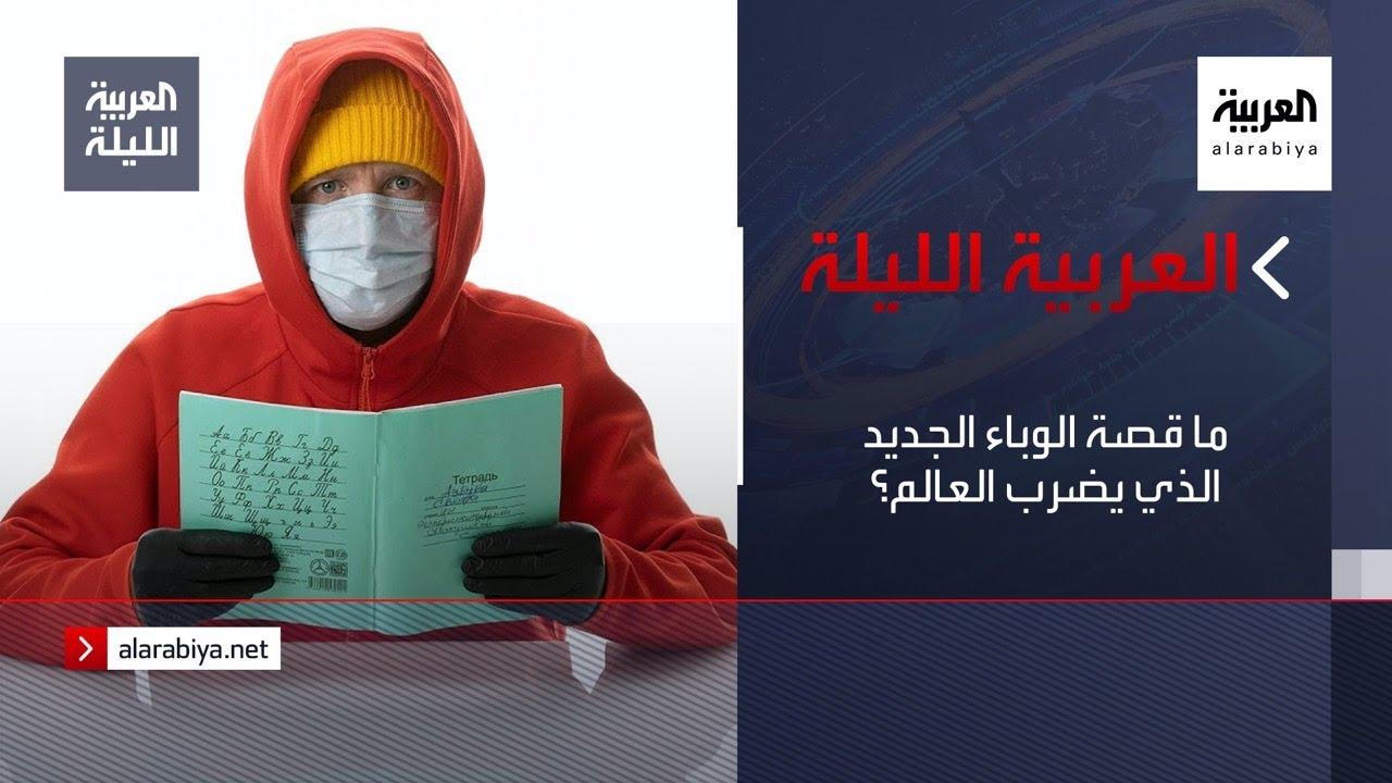 نشرة العربية الليلة | ما قصة الوباء الجديد الذي يضرب العالم؟  - نشر قبل 6 ساعة